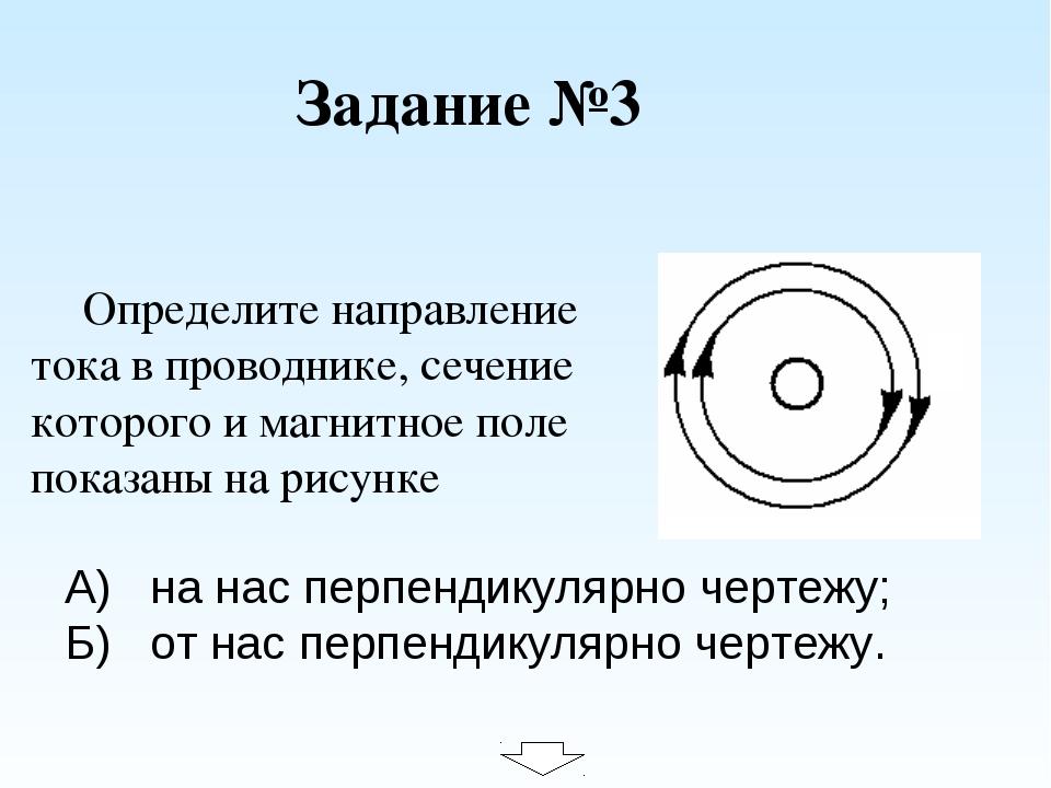 Определите направление тока в проводнике, сечение которого и магнитное поле...