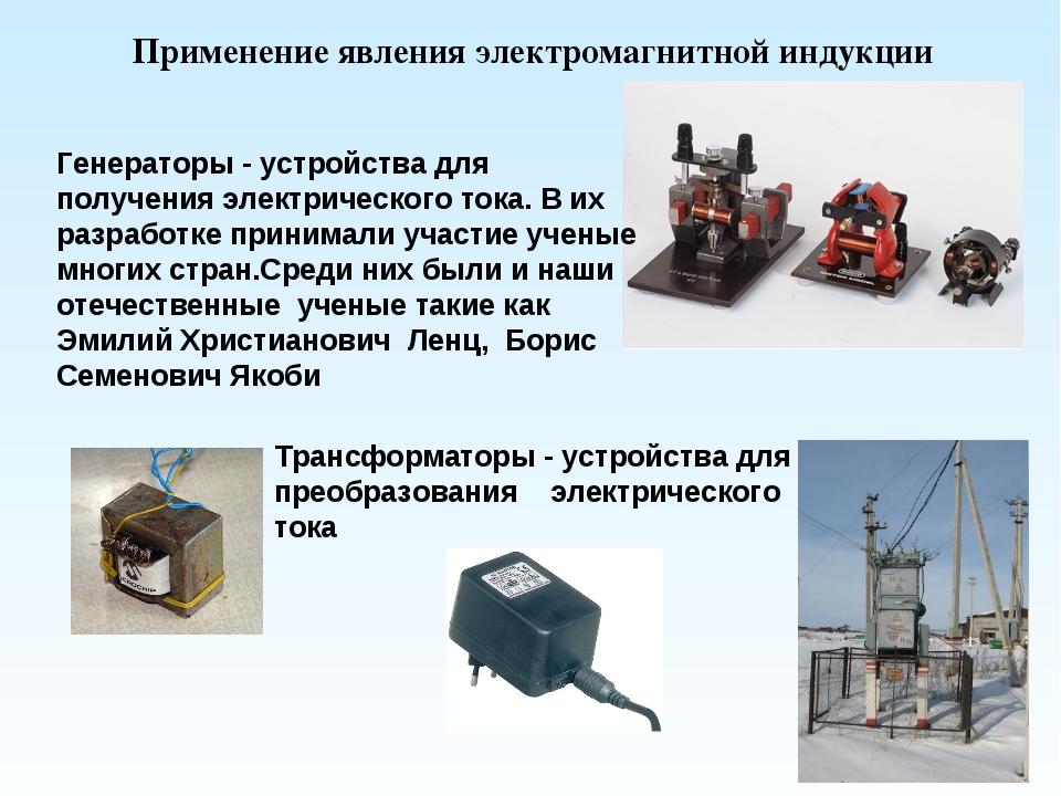 Применение явления электромагнитной индукции Трансформаторы - устройства для...
