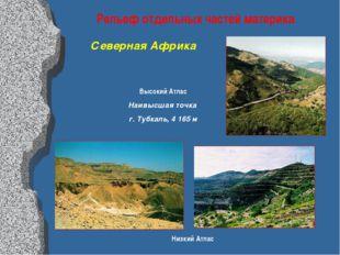 Рельеф отдельных частей материка Северная Африка Высокий Атлас Наивысшая точк