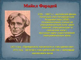 1791 – 1867 г.г., английский физик, Почетный член Петербургской Академии Наук