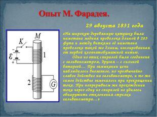 29 августа 1831 года «На широкую деревянную катушку была намотана медная пров