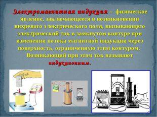 Электромагнитная индукция – физическое явление, заключающееся в возникновении