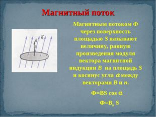 Магнитным потоком Ф через поверхность площадью S называют величину, равную пр