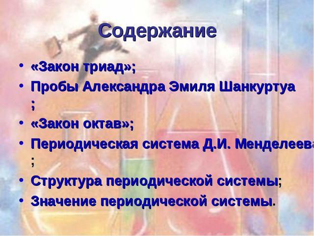Содержание «Закон триад»; Пробы Александра Эмиля Шанкуртуа; «Закон октав»; Пе...