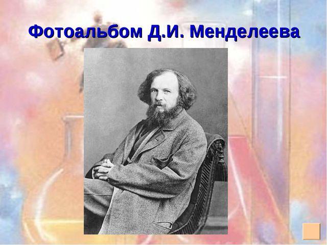 Фотоальбом Д.И. Менделеева
