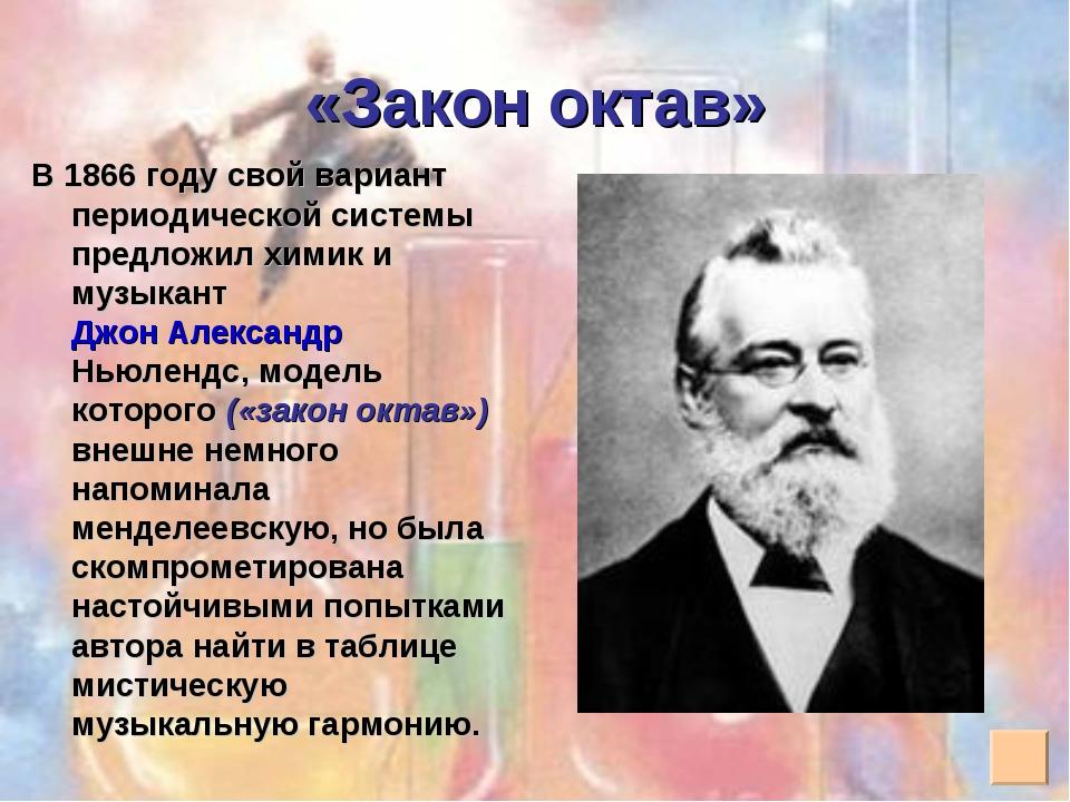 «Закон октав» В 1866 году свой вариант периодической системы предложил химик...