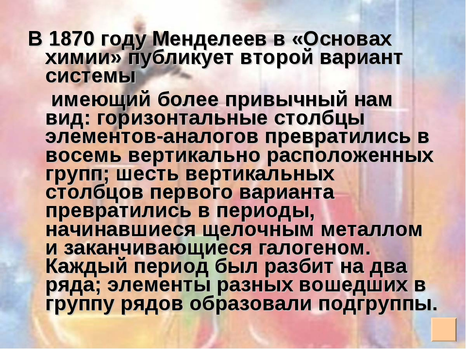 В 1870 году Менделеев в «Основах химии» публикует второй вариант системы имею...
