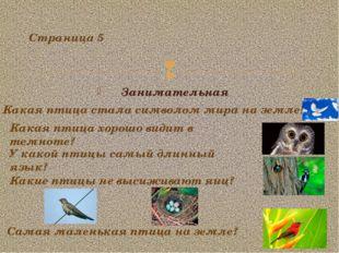 Занимательная Страница 5 Какая птица стала символом мира на земле? Какая птиц