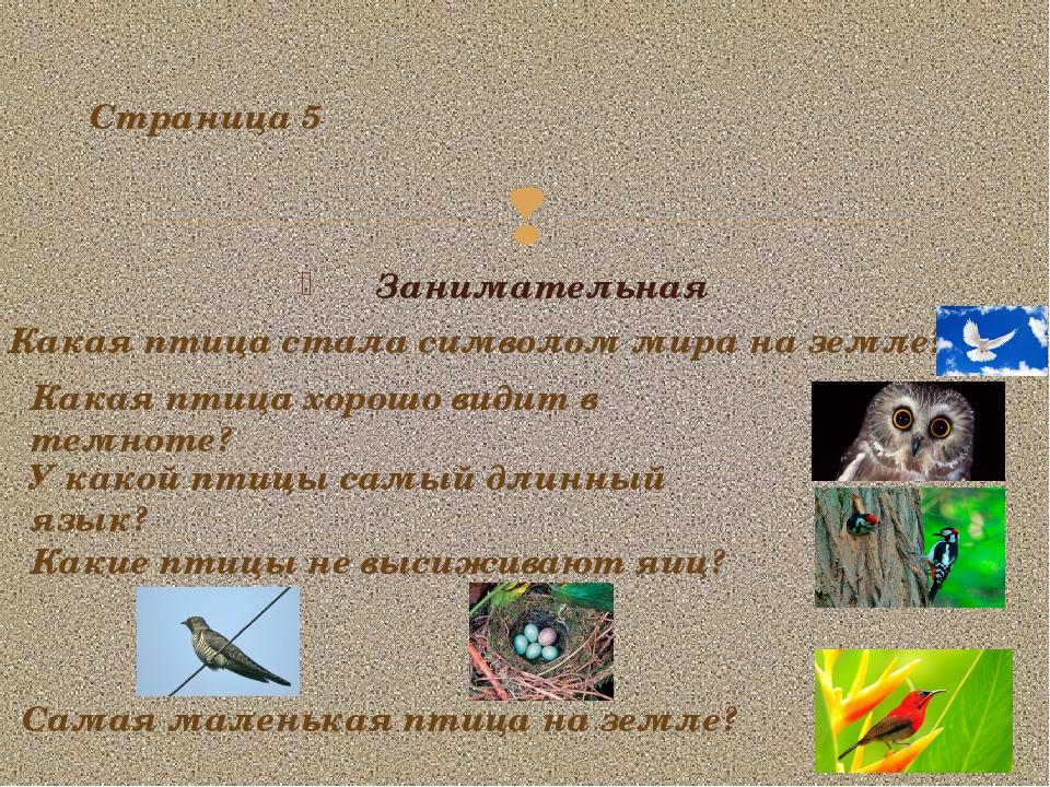 Занимательная Страница 5 Какая птица стала символом мира на земле? Какая птиц...