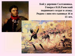 Бой у деревни Салтановка. Генерал Н.Н.Раевский поднимает солдат в атаку. Рядо