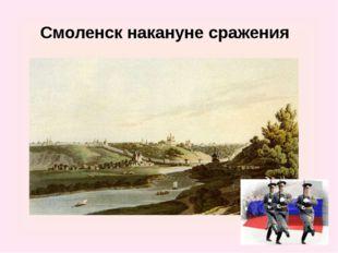 Смоленск накануне сражения