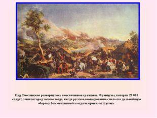 Под Смоленском развернулось ожесточенное сражение. Французы, потеряв 20 000