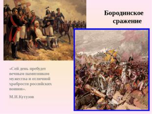 Бородинское сражение «Сей день пребудет вечным памятником мужества и отличной