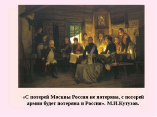 «С потерей Москвы Россия не потеряна, с потерей армии будет потеряна и Россия