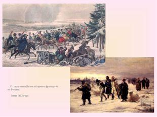 Отступление Великой армии французов из России. Зима 1812 года