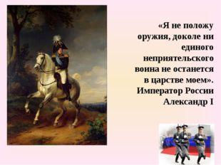 «Я не положу оружия, доколе ни единого неприятельского воина не останется в ц