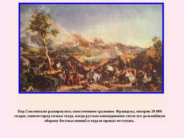 Под Смоленском развернулось ожесточенное сражение. Французы, потеряв 20 000...