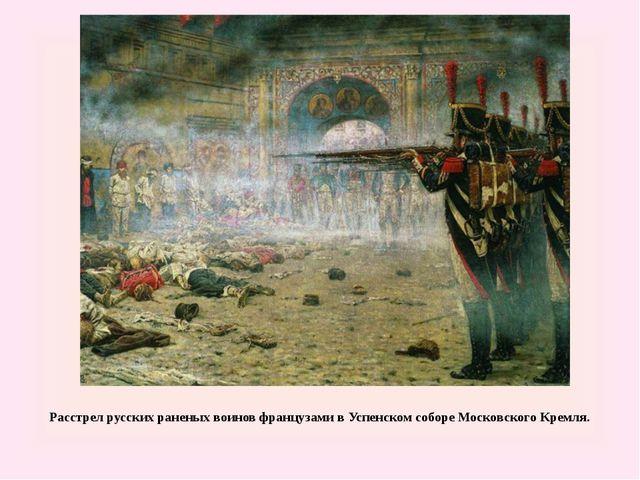 Расстрел русских раненых воинов французами в Успенском соборе Московского Кре...
