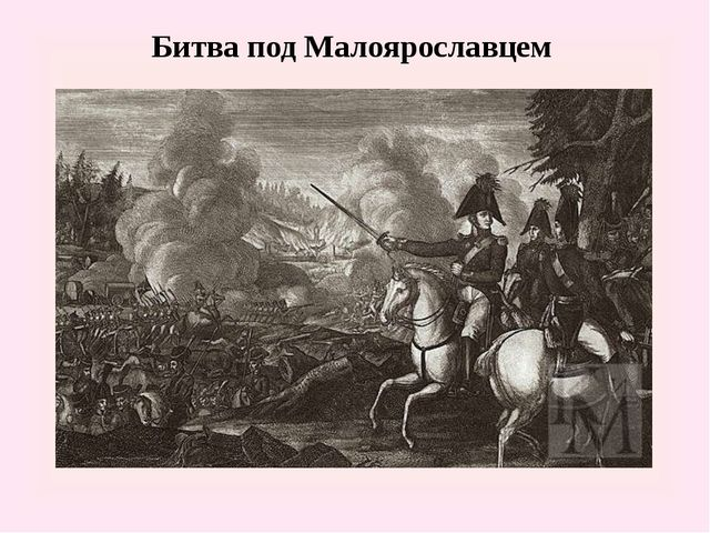 Битва под Малоярославцем