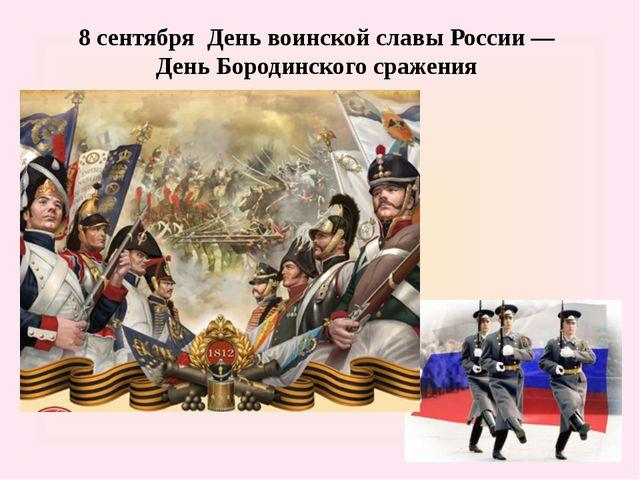 8 сентября День воинской славы России — День Бородинского сражения