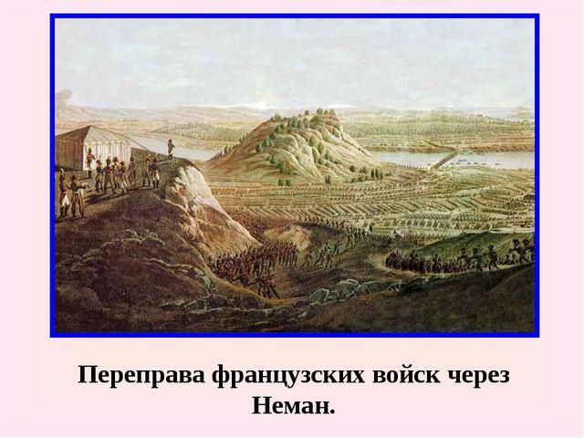 Переправа французских войск через Неман.