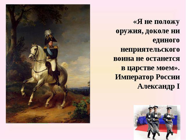 «Я не положу оружия, доколе ни единого неприятельского воина не останется в ц...