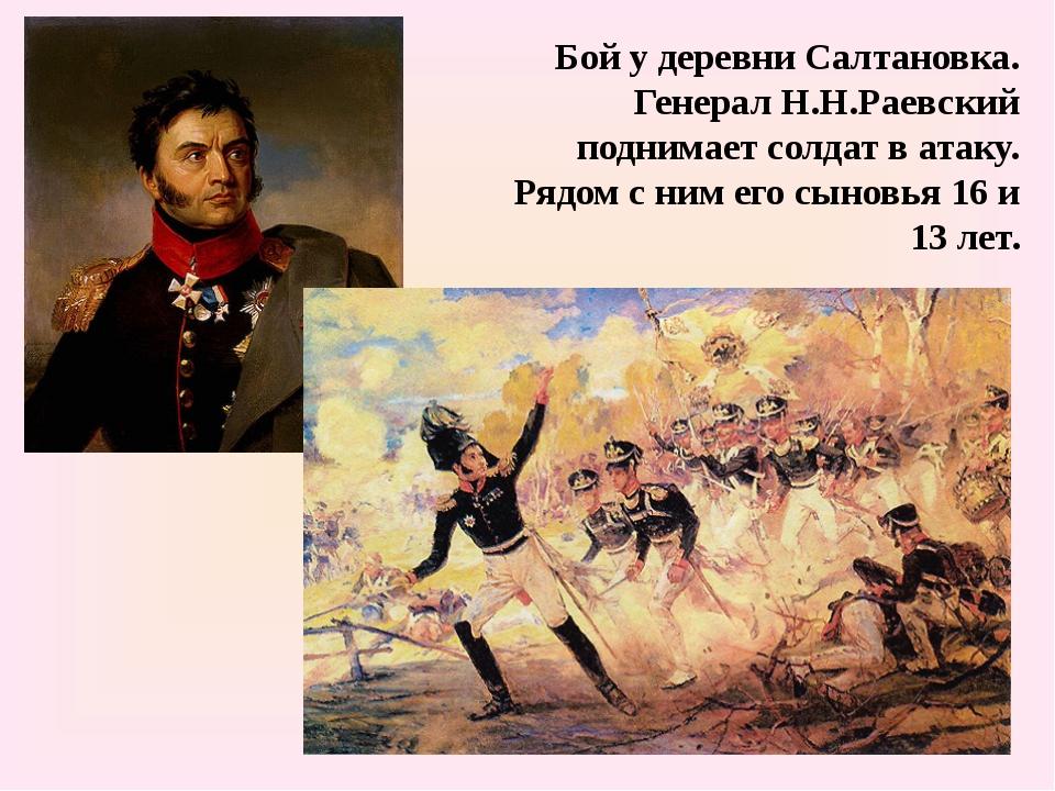 Бой у деревни Салтановка. Генерал Н.Н.Раевский поднимает солдат в атаку. Рядо...