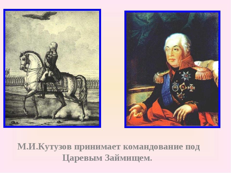 М.И.Кутузов принимает командование под Царевым Займищем.