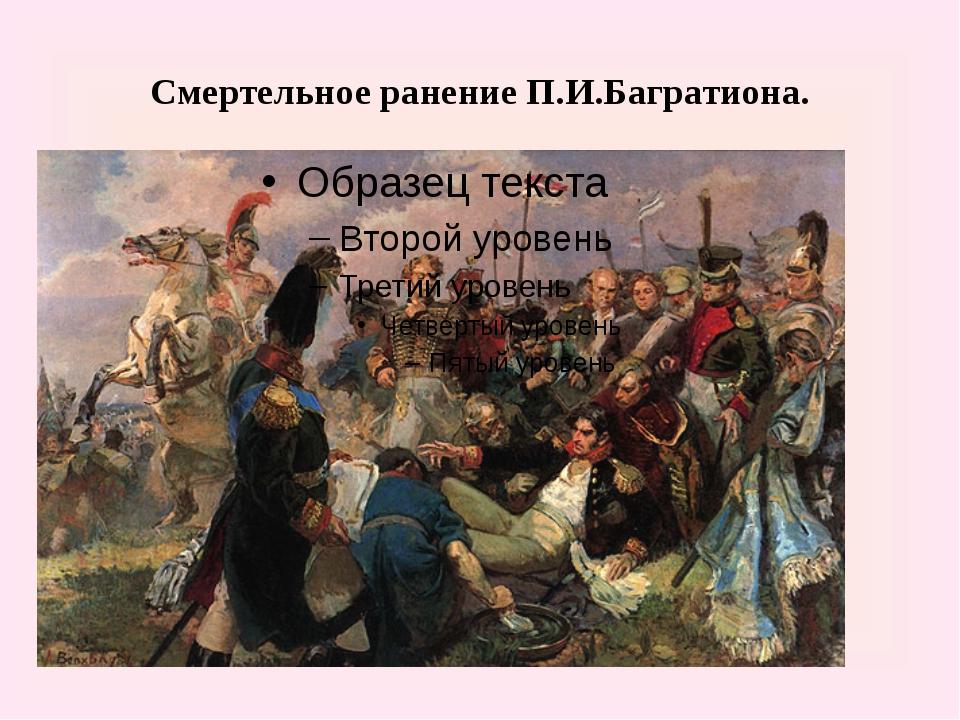 Смертельное ранение П.И.Багратиона.
