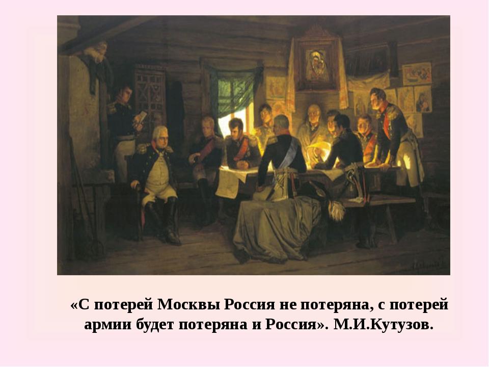 «С потерей Москвы Россия не потеряна, с потерей армии будет потеряна и Россия...