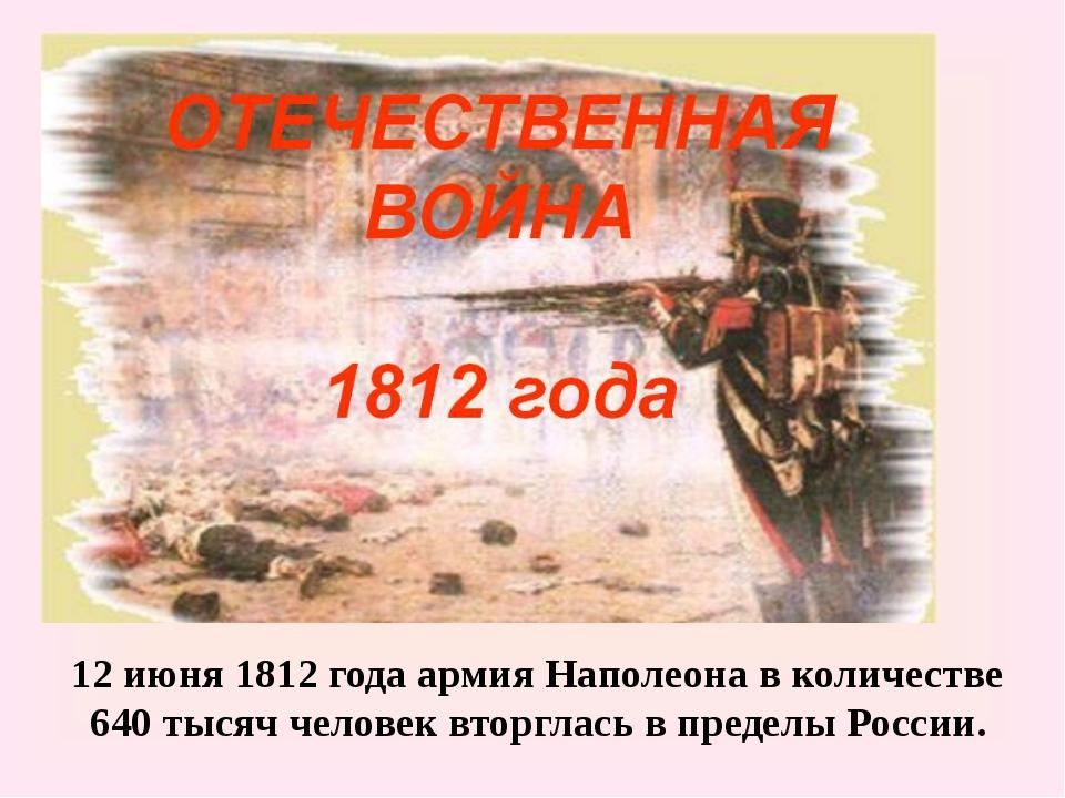 12 июня 1812 года армия Наполеона в количестве 640 тысяч человек вторглась в...