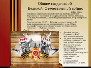 Общие сведения об Великой Отечественной войне: Людские потери Германии—4,04