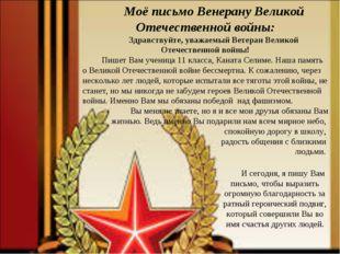 Моё письмо Венерану Великой Отечественной войны: Здравствуйте, уважаемый Вете