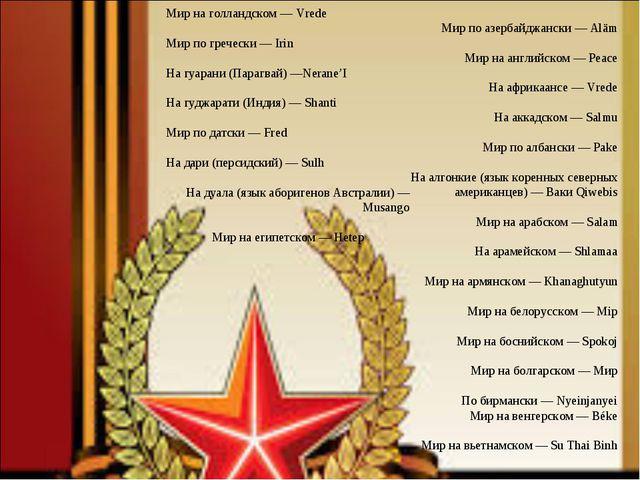 Мир по азербайджански — Aläm Мир на английском — Peace На африкаансе — Vrede...