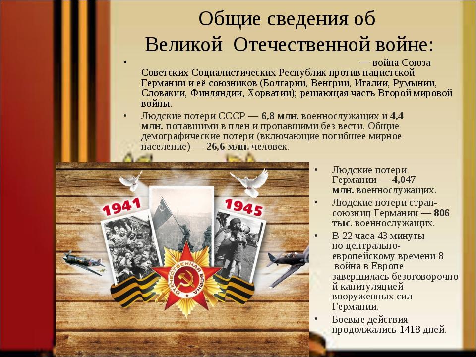 Общие сведения об Великой Отечественной войне: Людские потери Германии—4,04...