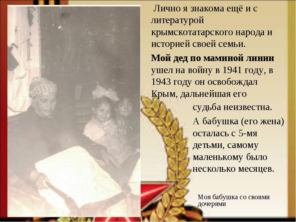 Лично я знакома ещё и с литературой крымскотатарского народа и историей свое...