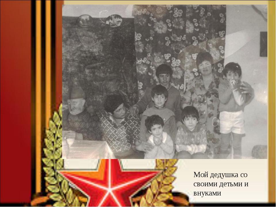 Мой дедушка со своими детьми и внуками