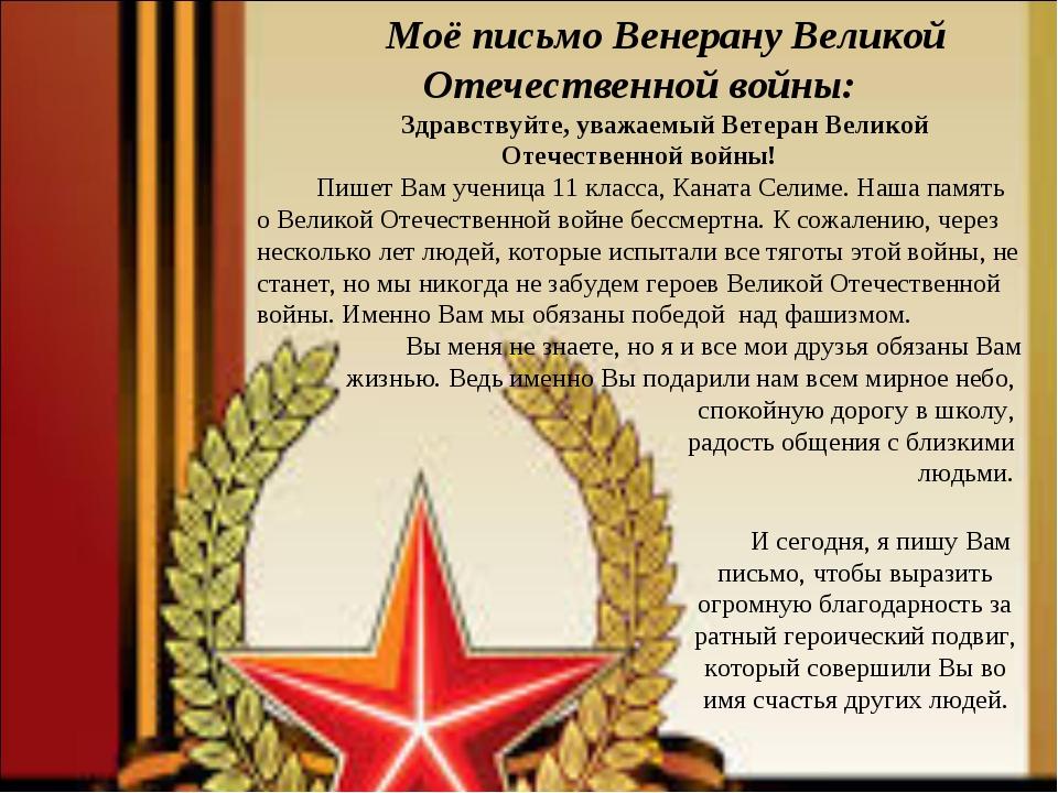 Моё письмо Венерану Великой Отечественной войны: Здравствуйте, уважаемый Вете...