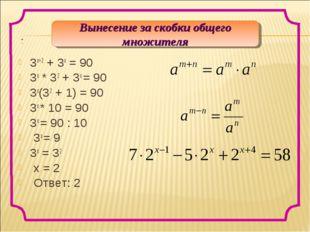3x+2 + 3x = 90 3x * 32 + 3x = 90 3x(32 + 1) = 90 3x * 10 = 90 3x = 90 : 10