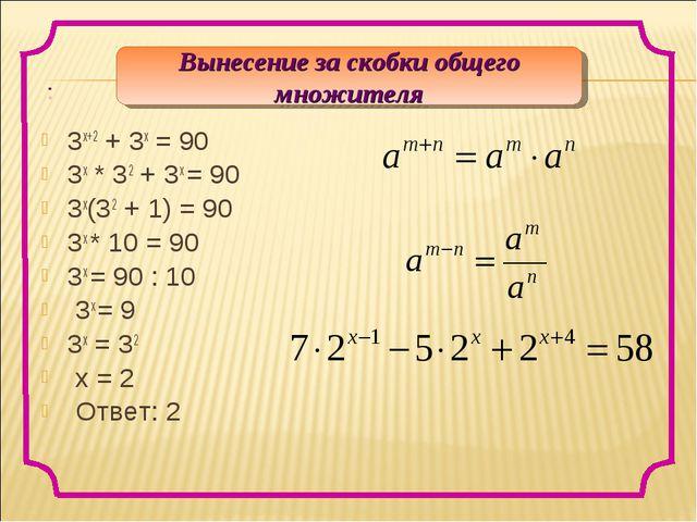 3x+2 + 3x = 90 3x * 32 + 3x = 90 3x(32 + 1) = 90 3x * 10 = 90 3x = 90 : 10...