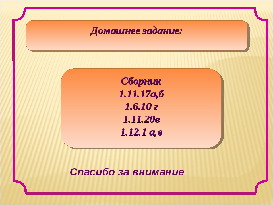 Домашнее задание: Сборник 1.11.17а,б 1.6.10 г 1.11.20в 1.12.1 а,в Спасибо за...