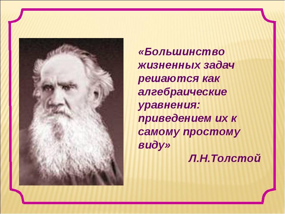 «Большинство жизненных задач решаются как алгебраические уравнения: приведени...