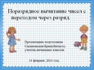 УМК «Перспективная начальная школа» Урок математики в 1 классе «Задача.Вычисл
