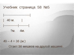 Учебник страница 58 №5  ------------------------   40 м.    ------------- --