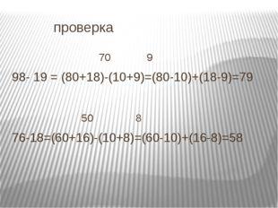 проверка  70 9 98- 19 = (80+18)-(10+9)=(80-10)+(18-9)=79 50 8 76