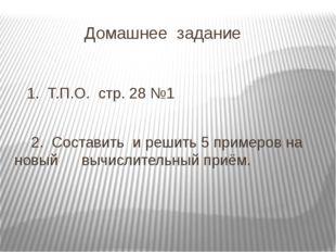 Домашнее задание 1. Т.П.О. стр. 28 №1 2. Составить и решить 5 примеров на но