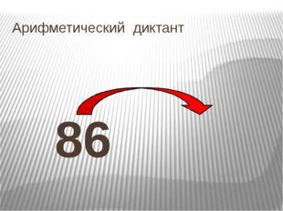 Арифметический диктант 86