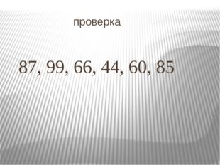 проверка 87, 99, 66, 44, 60, 85