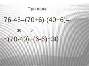 Проверка 76-46=(70+6)-(40+6)= 300 =(70-40)+(6-6)=30