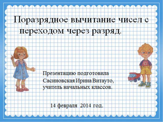 УМК «Перспективная начальная школа» Урок математики в 1 классе «Задача.Вычисл...